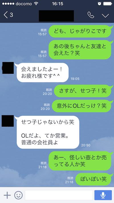 01_01shinjukuolline