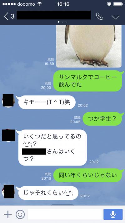 02_03pengin