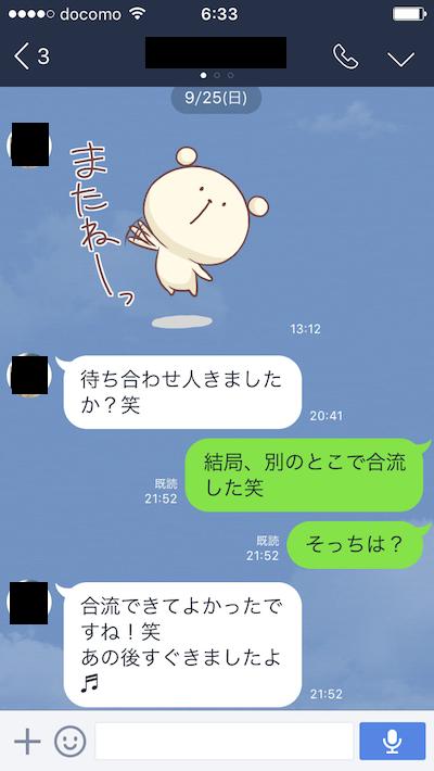 machiawase01
