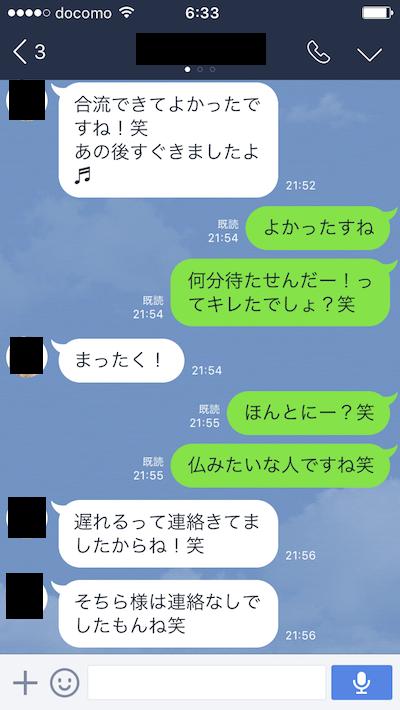 machiawase02