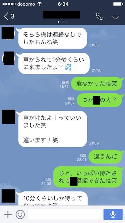machiawase03