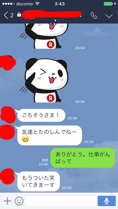 garuba_line