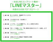 linemaster_180